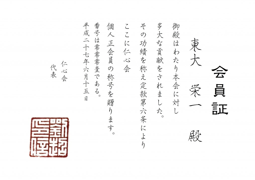 Sample個人会員証_JP_v4