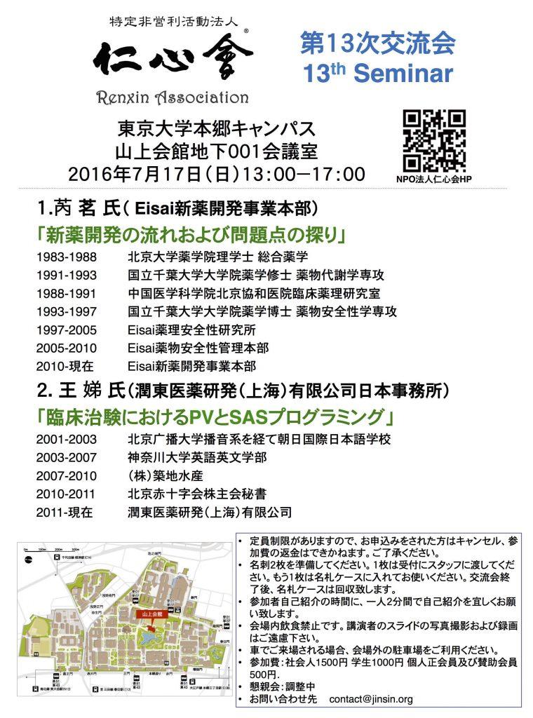NPO法人仁心会第13次交流会poster