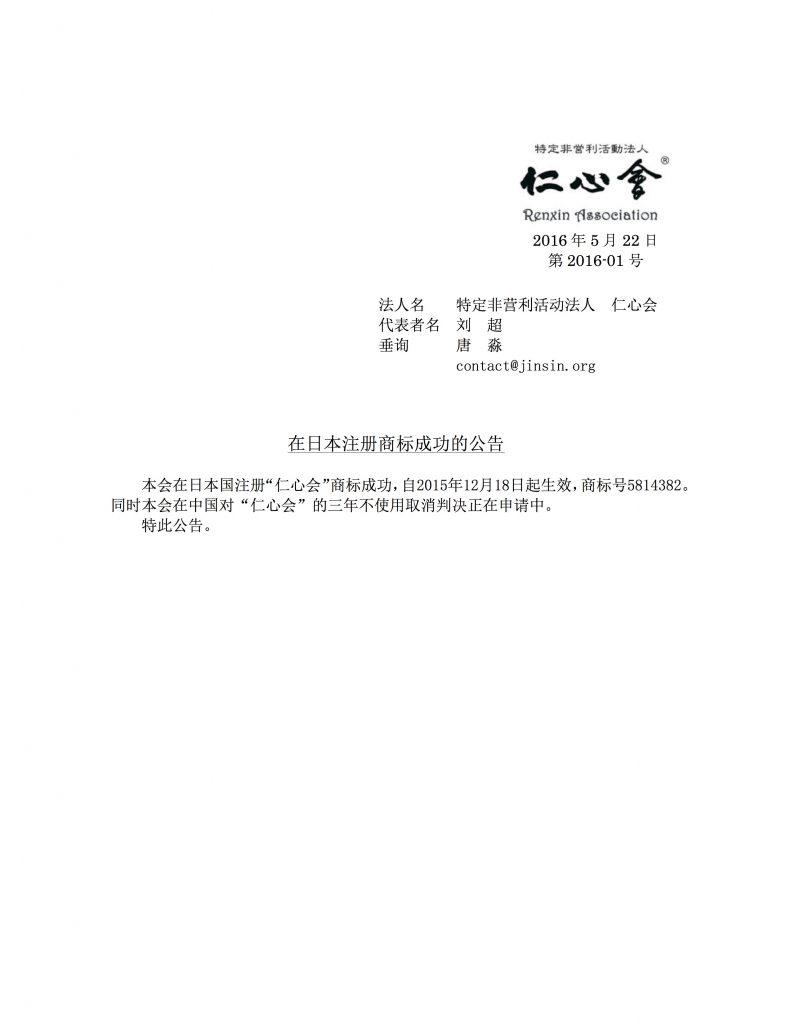 2016-02-24商標について-2