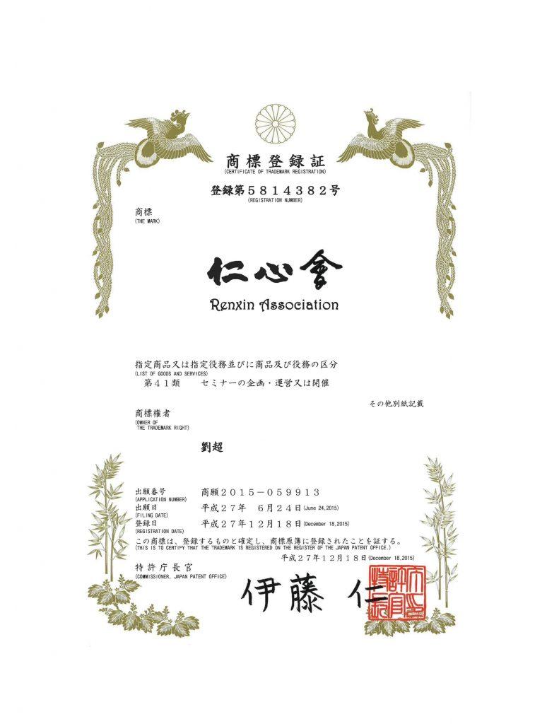 2016-02-24商標について-3